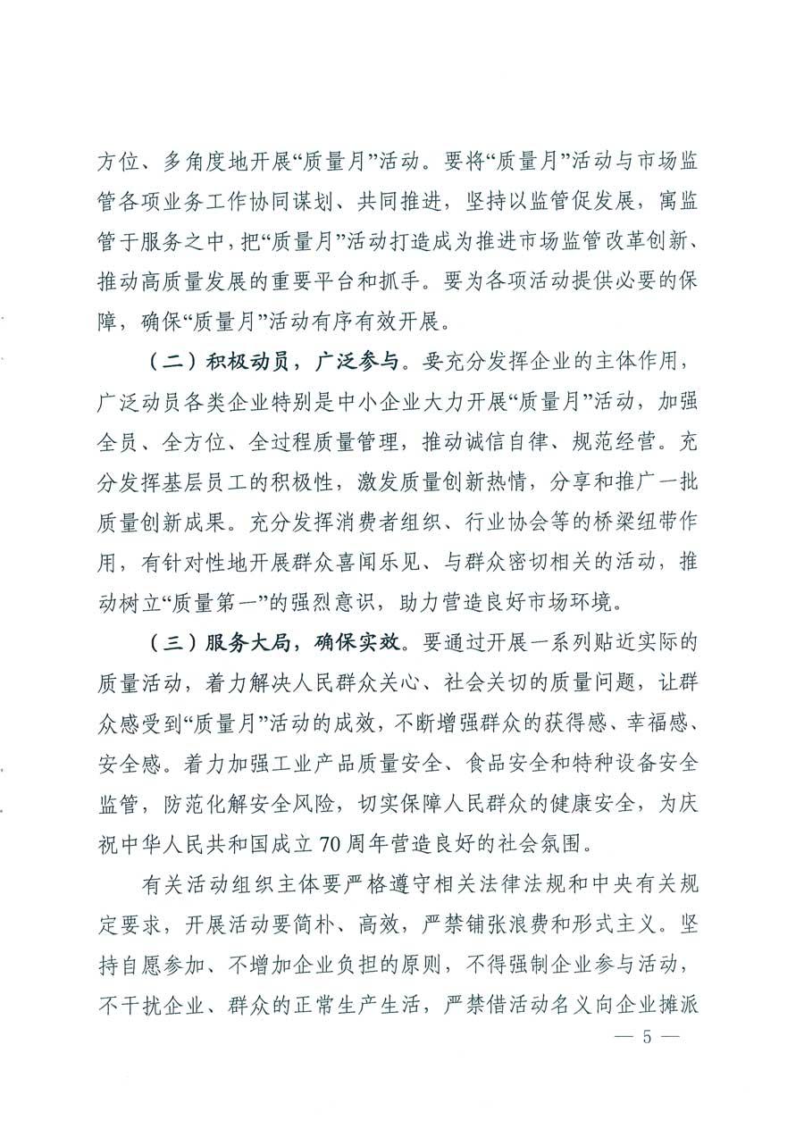 """市场监管总局等14个部门关于开展2019年全国""""质量月""""活动的通知(国市监质〔2019〕162号)"""
